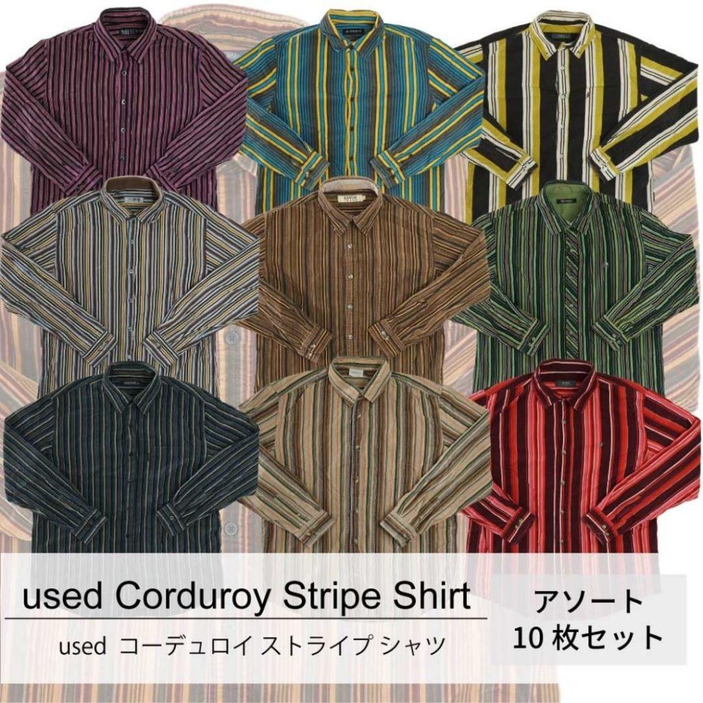 usedコーデュロイストライプシャツ